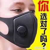 防油煙口罩 廚房專用廚師燒烤炒菜油炸防粉塵透氣可清洗帶呼吸閥 居家家生活館