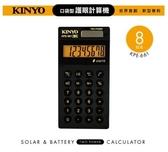 新竹【超人3C】KINYO 8位元口袋型護眼計算機KPE661 太陽能/水銀電池 口袋型輕薄設計攜帶方便