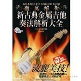 【電吉他樂譜】 【小新的樂器館】【新古典金屬吉他奏法解析大全 附CD】