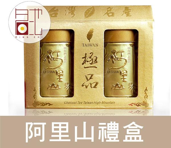 【名池茶業】阿里山手採高山茶葉禮盒75公克x2-青茶(金選茗茶款)