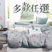100%精梳純棉雙人床包三件組-多款任選 台灣製