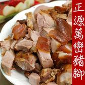 【屏聚美食】巷弄美食-正源萬巒豬腳2隻(1.2kg±10%/隻,附獨門沾醬)