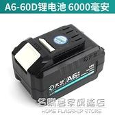 大藝a6鋰電池40B4000毫安60D6000毫安電動扳手角磨機電錘電動工具 名購新品