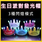 兒童生日派對帽 發光皇冠帽 寶寶周歲布置用品 禮物 裝飾 生日帽