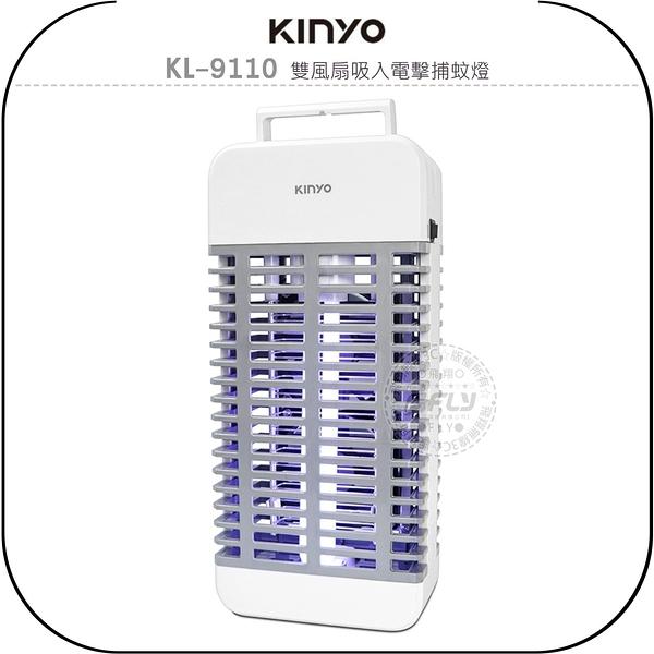 《飛翔無線3C》KINYO 耐嘉 KL-9110 雙風扇吸入電擊捕蚊燈│公司貨│滅蚊器 光波誘蚊 高壓電網