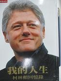 【書寶二手書T1/傳記_H46】我的人生-柯林頓回憶錄_比爾.柯林頓