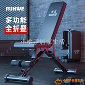 健身椅啞鈴凳家用多功能仰臥起坐板腹肌健身器材可折疊臥推凳品牌【小桃子】