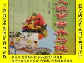 二手書博民逛書店罕見老年人飲食營養與健康Y15479 趙法吸 金盾出版社 出版2