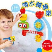 玩具 噴水轉轉樂洗澡玩具/水龍頭戲水噴水沙灘 B7R036 AIB小舖