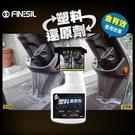 【南紡購物中心】【FINESIL】DIY小助手 白化救星 塑料還原劑