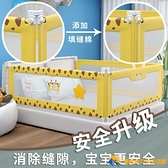 床圍欄寶寶防摔防護欄兒童床擋板安全護欄嬰兒防掉床護欄【勇敢者戶外】