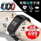智慧手環 血壓手環 測心率血壓血氧睡眠監...