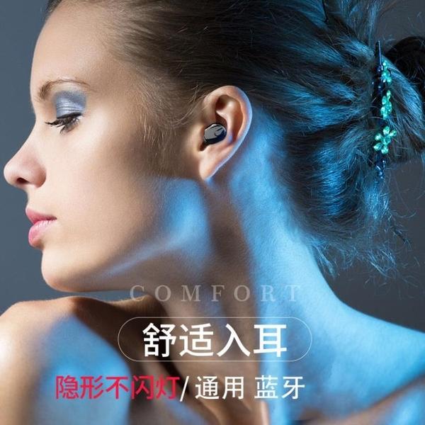 新科M8隱形藍芽耳機無線迷你超小運動跑步入耳耳塞掛耳式開車微小型超長 宜品