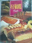 【書寶二手書T6/餐飲_QHU】巧手做蛋糕_周淑玲