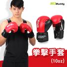 MDBuddy 10oz 拳擊手套 (10盎司 健身 搏擊 訓練 免運 ≡排汗專家≡