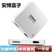 安博盒子 UPRO2 藍牙多媒體機上盒 X950 台灣版公司貨