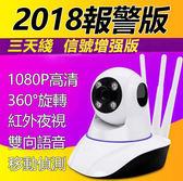 有看頭yoosee無線攝像頭wifi遠程監視器家庭用高清夜視網路手機台灣可用版 雙11大降價