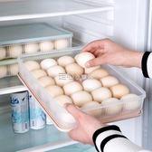 雞蛋盒可疊加帶蓋雞蛋收納盒廚房冰箱食物保鮮盒雞蛋格蛋托雞蛋盒 走心小賣場YYP