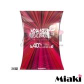 SUPERCUT塑魔纖 發飆錠 30粒/盒(效期2021/3/17) *Miaki*