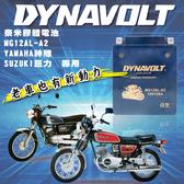 【DYNAVOLT 藍騎士】MG12AL-A2 奈米膠體電池/電瓶