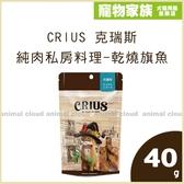 寵物家族-CRIUS 克瑞斯純肉私房料理-乾燒旗魚40g(貓零食)