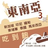 《新馬印網卡》3天不降速吃到飽/新加坡網卡/馬來西亞網卡/新馬上網/4G高速上網旅遊網卡