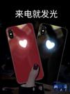 發光蘋果手機殼情侶iphone11Pro Max玻璃殼【英賽德3C數碼館】