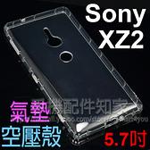 【氣墊空壓殼】Sony Xperia XZ2 H8296 5.7吋 防摔氣囊輕薄保護殼/防護殼背蓋/軟殼/外殼/抗摔透明殼-ZY