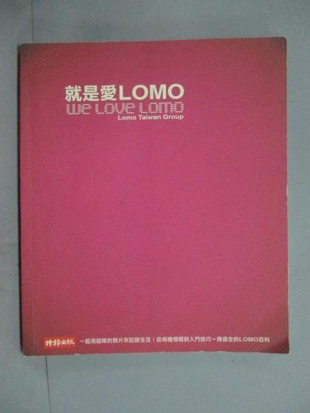 【書寶二手書T3/攝影_NCY】就是愛LOMO_原價350_LOMO TAIWAN GROUP