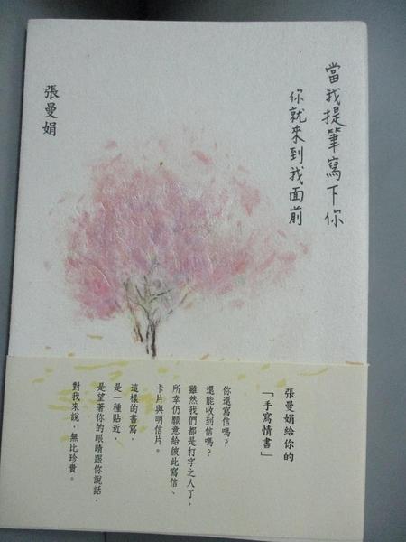 【書寶二手書T2/短篇_HAJ】當我提筆寫下你:你就來到我面前_張曼娟