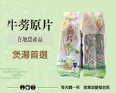 【牛蒡原片400克/包*3】-麻豆帶皮牛蒡 可冷泡成牛蒡茶或牛蒡食譜