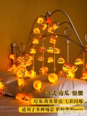 萬聖節鬼節南瓜燈LED裝飾串燈酒吧鬼屋節日裝飾鬼燈布置道具用品 韓慕精品