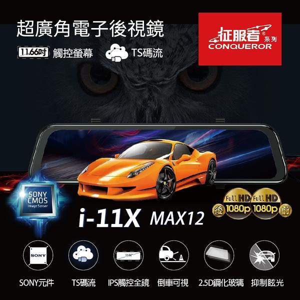 【征服者】雷達眼 i11-X 12 MAX 流媒體超廣角電子後視鏡 GPS版(無室外機)