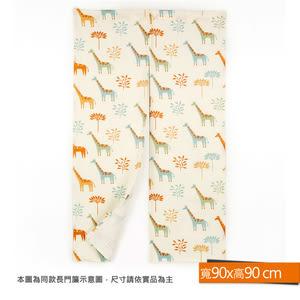 長頸鹿防蹣抗菌短門簾 90x90cm
