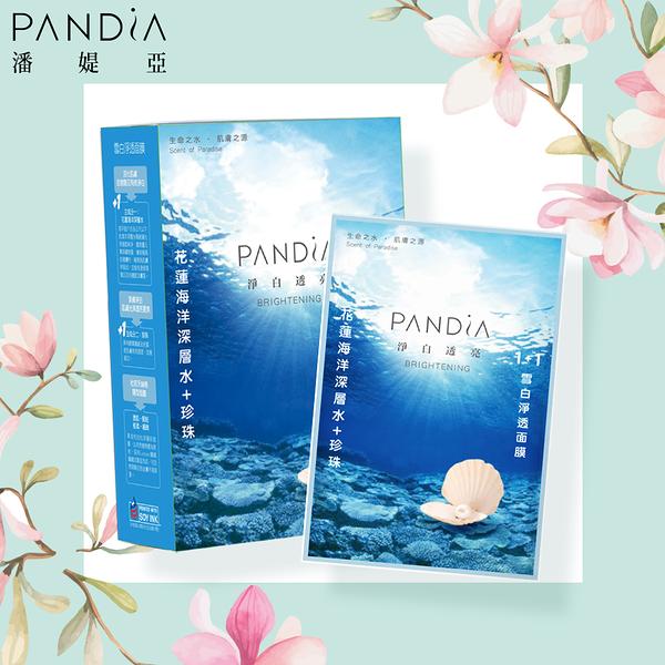 【Pandia潘媞亞】1+1雪白淨透面膜(台灣之美系列8片裝)