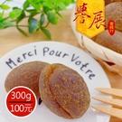 【譽展蜜餞】無籽甘草橄欖(無心杆) 300g/100元