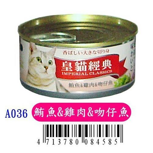 皇貓經典 貓罐頭 - 鮪魚+雞肉+吻仔魚(170g/罐)