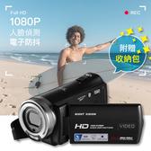 (開箱片) 攝影機 高畫質數位攝影機 HDV-V12 夜視拍攝【AB0045】1080P全高畫質 防抖