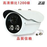 晟鵬  【焦距8mm】 監控監視器紅外夜視監控器高清1200線室外安防家用攝像機類比探頭