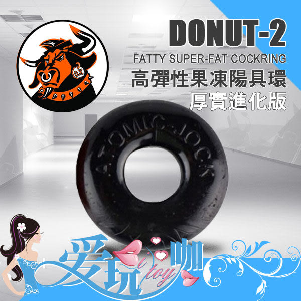 【黑】美國剽悍公牛 高彈性果凍陽具環第二代厚實進化版 DO-NUT-2 FATTY SUPER-FAT COCKRING 屌環