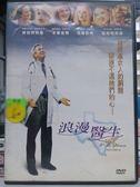 影音專賣店-I17-060-正版DVD*電影【浪漫醫生】-他摸遍女人的胴體,卻摸不透她們的心-李察基爾*海倫