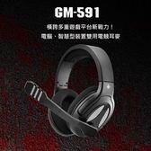 ALTEAM GM-591 百步蛇電競耳麥 53mm 霸氣電競耳麥 多重遊戲平台新戰力