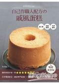 自己做職人配方戚風蛋糕[新版]