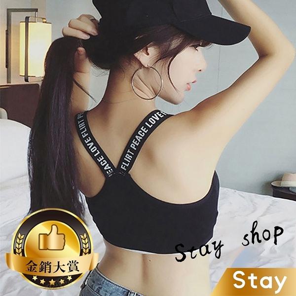 【Stay】免穿內衣 透氣美背吊帶傘型彈力運動背心 顯瘦 瑜伽背心 瑜加上衣 小可愛 女裝【V51】