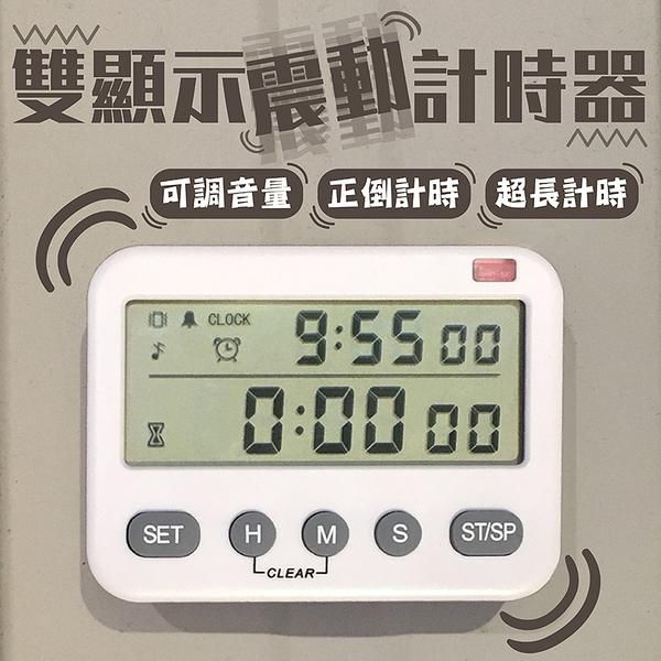 雙顯示可調音量震動計時器 【TI000】倒數計時 正計時 定時 烘焙用 可靜音 可調音量 螢幕閃爍 震動