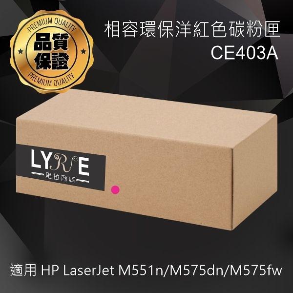 HP CE403A 507A 相容環保洋紅色碳粉匣 適用 HP LaserJet Enterprise M551n/M575dn/M575fw