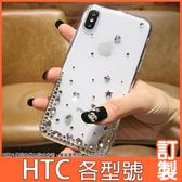 HTC U19e U12 life U12+ Desire12+ U11+ U11 EYEs 點星鑽殼 手機殼 水鑽殼 訂製 DC