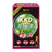 御姬賞 KKD青纖素 青纖錠 5EX強效版  30顆 盒裝公司貨 【小紅帽美妝】