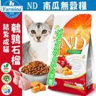 【培菓平價寵物網】(送台彩刮刮卡*2張) Farmina》ND挑嘴結紮成貓天然南瓜無穀糧-鵪鶉石榴-1.5kg
