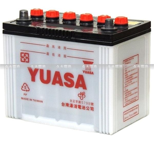 ✚久大電池❚ YUASA 湯淺電池 48D26R N50 加水式 汽車電瓶 汽車電池 發電機 推高機 山貓